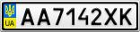 Номерной знак - AA7142XK