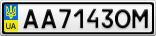 Номерной знак - AA7143OM