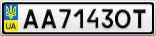 Номерной знак - AA7143OT
