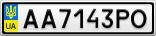 Номерной знак - AA7143PO