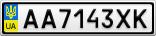 Номерной знак - AA7143XK