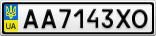 Номерной знак - AA7143XO