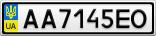Номерной знак - AA7145EO