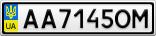 Номерной знак - AA7145OM