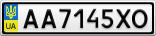 Номерной знак - AA7145XO