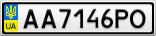Номерной знак - AA7146PO