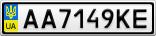 Номерной знак - AA7149KE