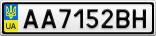 Номерной знак - AA7152BH