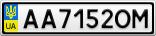 Номерной знак - AA7152OM