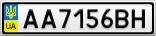 Номерной знак - AA7156BH