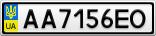 Номерной знак - AA7156EO
