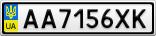 Номерной знак - AA7156XK