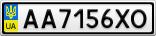 Номерной знак - AA7156XO