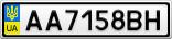 Номерной знак - AA7158BH