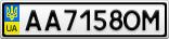Номерной знак - AA7158OM
