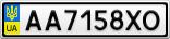 Номерной знак - AA7158XO