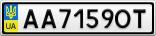 Номерной знак - AA7159OT