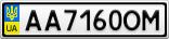 Номерной знак - AA7160OM