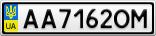 Номерной знак - AA7162OM