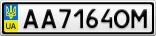Номерной знак - AA7164OM
