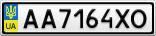Номерной знак - AA7164XO