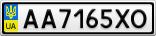 Номерной знак - AA7165XO