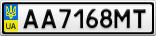 Номерной знак - AA7168MT