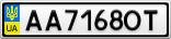 Номерной знак - AA7168OT