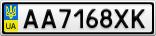 Номерной знак - AA7168XK