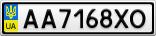 Номерной знак - AA7168XO