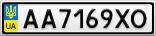 Номерной знак - AA7169XO