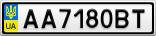 Номерной знак - AA7180BT