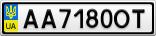 Номерной знак - AA7180OT