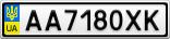 Номерной знак - AA7180XK