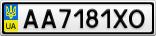 Номерной знак - AA7181XO