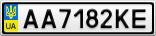 Номерной знак - AA7182KE