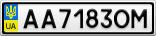 Номерной знак - AA7183OM