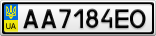 Номерной знак - AA7184EO