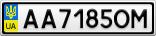 Номерной знак - AA7185OM
