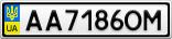 Номерной знак - AA7186OM