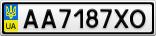 Номерной знак - AA7187XO