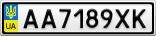 Номерной знак - AA7189XK