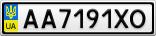 Номерной знак - AA7191XO