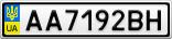 Номерной знак - AA7192BH