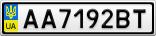 Номерной знак - AA7192BT