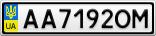 Номерной знак - AA7192OM