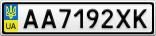 Номерной знак - AA7192XK