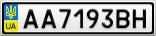 Номерной знак - AA7193BH