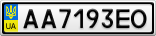 Номерной знак - AA7193EO