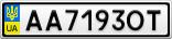 Номерной знак - AA7193OT
